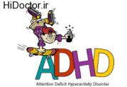 شیوه های اصلاح رفتار  کودکان مبتلا به ADHD