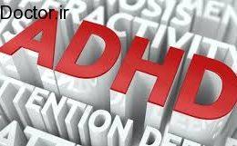 تاثیرهای خانوادگی و اجتماعی بر کودکان مبتلا به ADHD