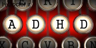 ساختار و سازماندهی کودکان مبتلا به ADHD