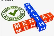 لزوم اهمیت بهداشت روانی کودکان و نوجوانان