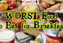 عوارض برخی مواد غذایی برای صبحانه