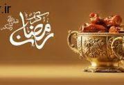 در طول ماه رمضان چه غذاهایی بهتر است بخوریم؟