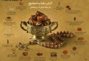 آموزش خورد و خوراک اصولی در ماه رمضان