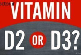 عوارض کاهش دریافت ویتامین دی