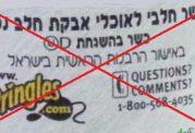 مصرف محصولات بسته بندی شده با بازبان عبری ممنوع!
