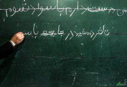 آمار بی سوادان کشور ایران