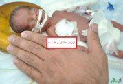 نوزادی که به اندازه ی یک کف دست است