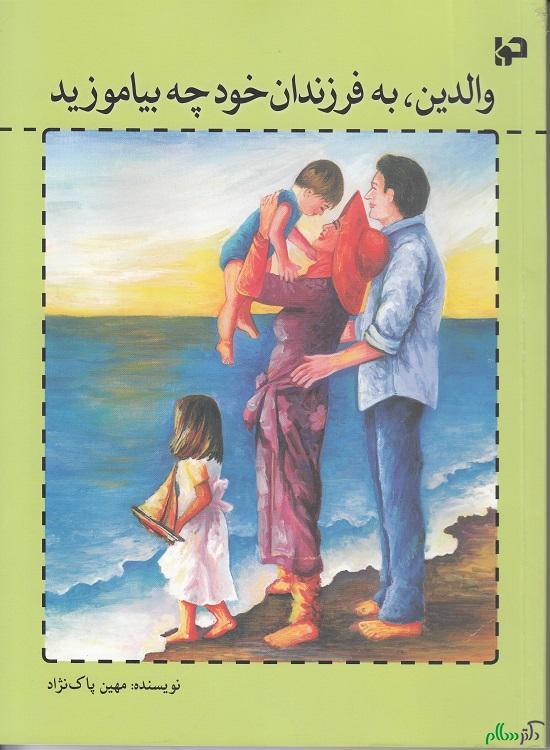 قبل از تربیت فرزندان، خواندن این کتاب لازم است
