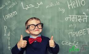 آیا دانستن دو زبان  هوش ما را تحت تأثیر قرار می دهد؟