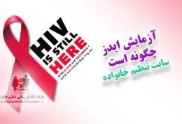 اجرای برنامه ملی افزایش آزمایشگاههای مرجع ایدز