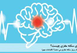 علامت های مهم سکته مغزی