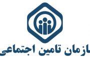 به نامه انجمن داروسازان ایران،تأمین اجتماعی جواب داد