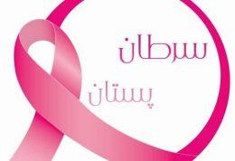 اگر این موارد را رعایت نکنید به سرطان پستان مبتلا میشوید