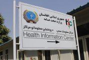 ایجاد مراکز درمانی کنگو در افغانستان