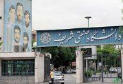 وضعیت سلامتی اساتید صدمه دیده آسانسور دانشگاه شریف