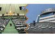 طرح ادغام دو سازمان مهم کشور