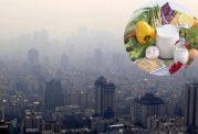 دفع آسیب های ناشی از آلودگی هوا با کمک تغذیه