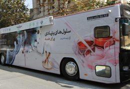 اولین اتوبوس آزمایشگاه سیار سلولهای بنیادی