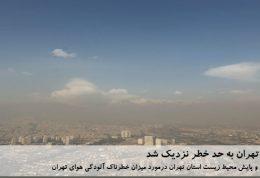 آلودگی هوای تهران در مرز بحران