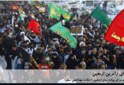 کاملترین اطلاعات برای سفر پیاده روی اربعین حسینی