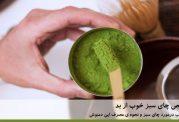 آموزش مصرف چای سبز