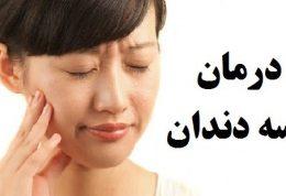 با عصاره گل رز و سیر آبسه دندان را درمان کنید