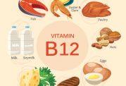 نشانه های کمبود ویتامین b12 در بدن