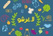 کمپین لاغرشو دکتر سلام لاغری در 21 روز
