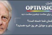 اپتی ویژن، درمان نوین خستگی چشم