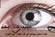 6 عملی که سبب ضعف بینایی در شما می شود