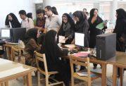 زمان ثبت نام پذیرش دانشجوی پزشکی دانشگاه تهران