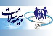بیمه سلامت فاکتورهای مراکز شنوایی شناسی را قبول نمی کند