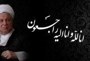 داستان زندگی آیت الله رفسنجانی یار دیرینه امام از تولد تا مرگ