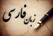 چهاردهمین زبان علم دنیا فارسی است