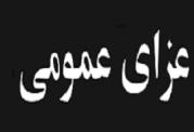 3 روز عزای عمومی به علت مرگ آیت الله هاشمی رفسنجانی