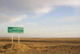 وضعیت بحرانی تالاب گاوخونی اصفهان