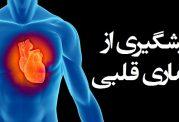 برای پیشگیری از بیماری های قلبی چیکار کنیم؟