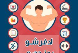 رژیم ۲۱ روزه لاغری لاغرشو – روز دهم