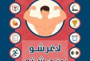 رژیم 21 روزه لاغری لاغرشو - روز هشتم