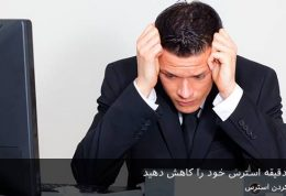 در کمتر از یک دقیقه استرس خود را کاهش دهید