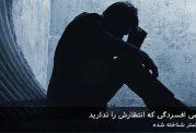 7 نشانه جسمی افسردگی که انتظارش را ندارید