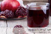 15 فایده بالقوه آب انار را بشناسیم