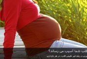 در دوران بارداری افسردگی و دیابت چه ارتباطی با هم دارند؟