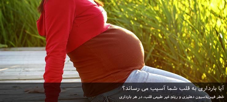 آیا بارداری به قلب شما آسیب می رساند؟