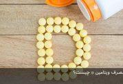 دلایل اهمیت مصرف ویتامین D چیست؟