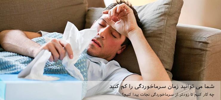 شما می توانید زمان سرماخوردگی را کم کنید