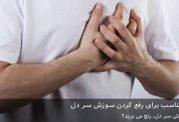 یازده راه حل مناسب برای رفع کردن سوزش سر دل
