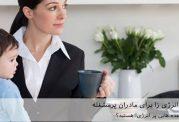 5 میان وعده انرژی زا برای مادران پرمشغله