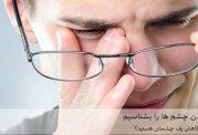 9 دلیل پف کردن چشم ها را بشناسیم