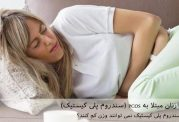 کاهش وزن در زنان مبتلا به PCOS (سندروم پلی کیستیک)